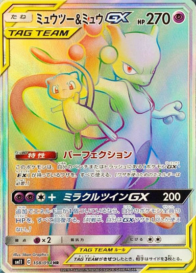 Mewtwo Mew GX Tag Team