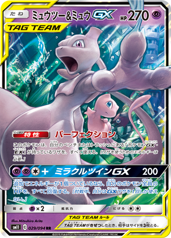 Mew Karte.Name A More Iconic Duo 4 Mewtwo Mew Gx Tag Team Cards