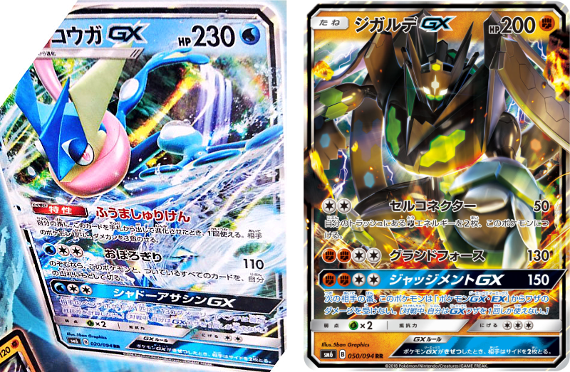 greninja-zygarde-gx-forbidden-light-pokemon-tcg