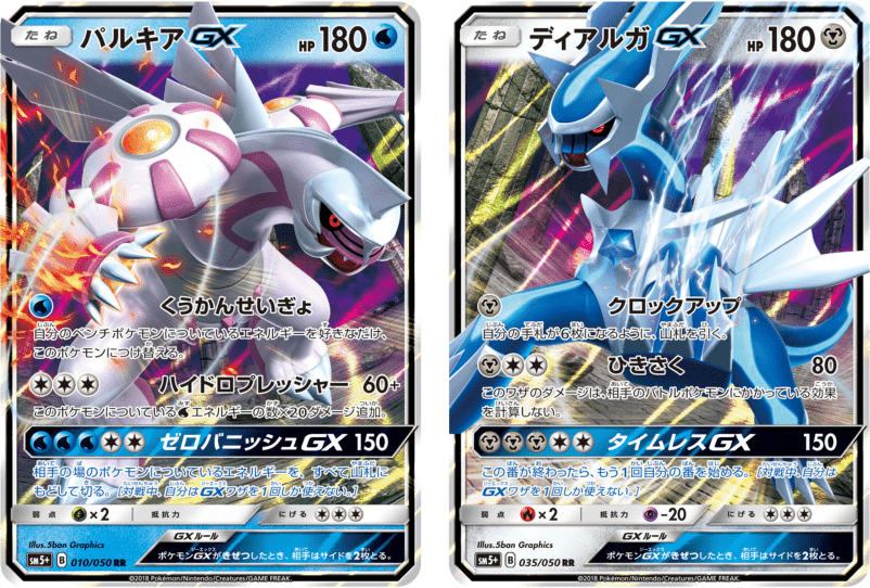 palkia-dialga-gx-forbidden-light-pokemon-tcg
