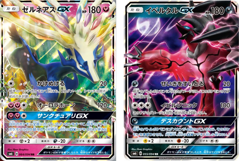 yveltal-xerneas-gx-forbidden-light-pokemon-tcg