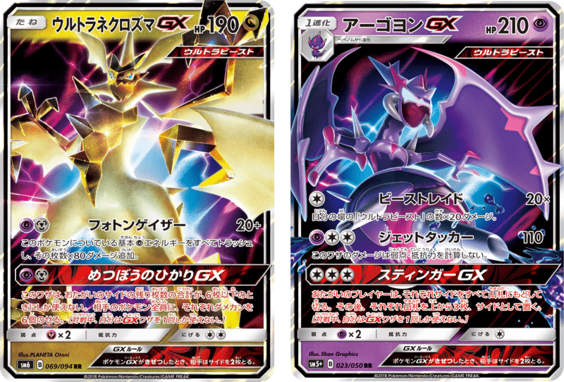 naganadel-ultra-necrozma-gx-forbidden-light-pokemon-tcg